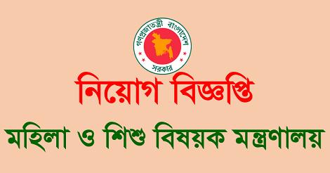 mowca gov bd job circular