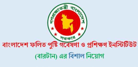BIRTAN job circular Notice 2017 – www.birtan.gov.bd