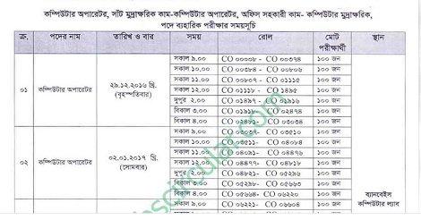 Banbeis gov bd viva Date published – Viva Schedule