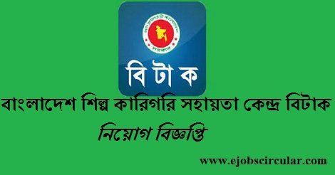 Bangladesh Industrial Technical Assistance Centre