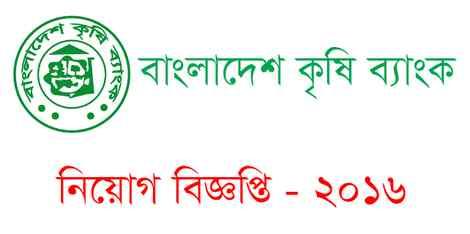 Bangladesh Krishi Bank job circular December 2016