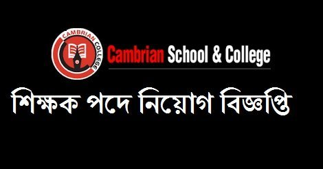 Cambrian School and College Job Circular – 2016