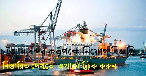 chittagong port authority job circular December