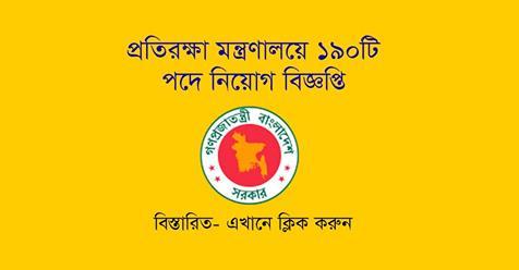 Ministry of Defense Job circular December 2016