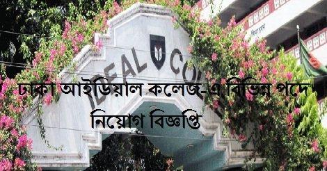 Dhaka Ideal College Job Circular – 2016