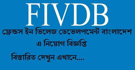 Friends in Village Development Bangladesh Job Circular