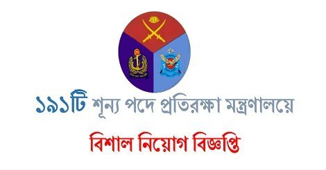 Ministry of Defence Job Circular in December 2016 – www.mod.gov.bd