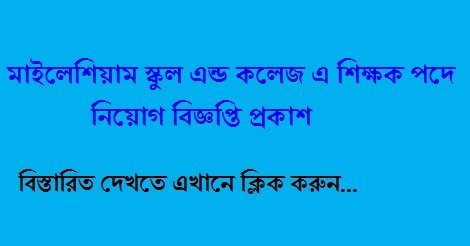 Mylashium School and College Job Circular