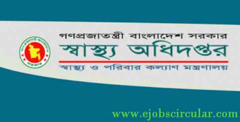 Directorate General Of Health Services Job Circular 2017 – www.dghs.gov.bd