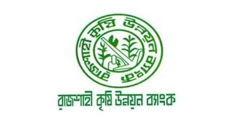 Rajshahi Krishi Unnayan Bank job circular – Total 331 Vacancy