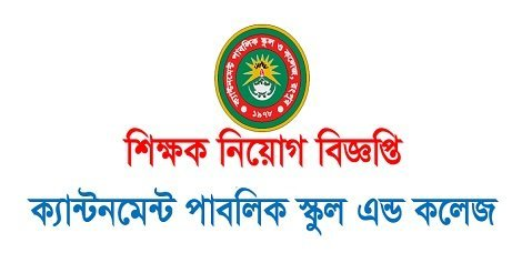 Rangpur cantonment public school and college job circular