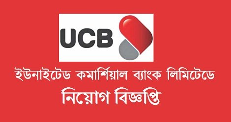 United Commercial Bank (UCB) Job Circular