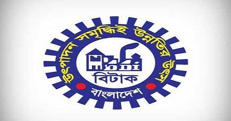 BITAC Job Circular & Application Form – www.bitac.gov.bd