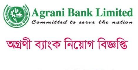 Agrani Bank Job circular email link