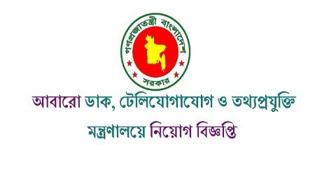 BHTPA job Circular Application