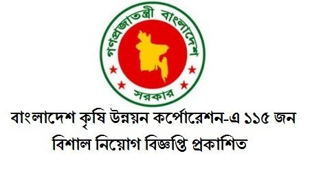 Bangladesh Agricultural Development Corporation Job Circular – 115 Vacancy