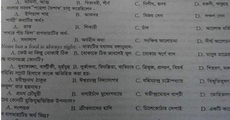 Bangladesh Krishi Bank Job Solution