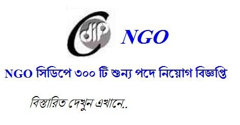 Center for Development Innovation and Practices Job Circular