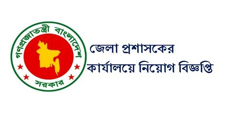 Commissioner job circular 2017