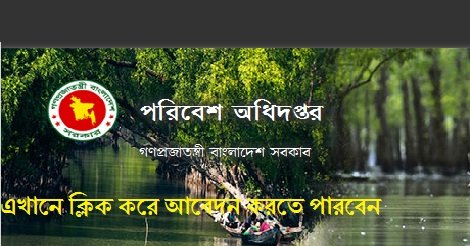 Department Environment job circular – www.doe.gov.bd
