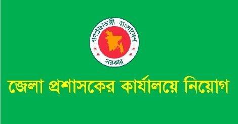 Deputy Commissioner job Circular 2017 – www.lalmonirhat.gov.bd