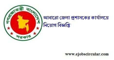 Deputy Commissioner job Circular 2017 – www.kurigram.gov.bd