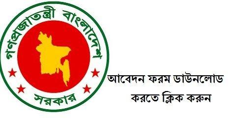 Deputy Commissioner job Circular 2017 – www.gazipur.gov.bd