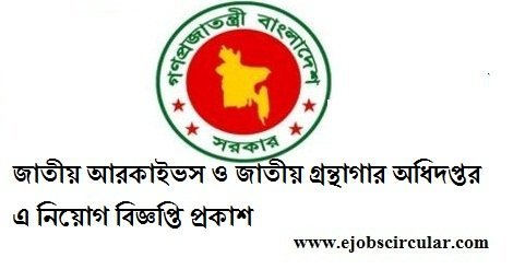 Directorate of National Archives and National Library job circular