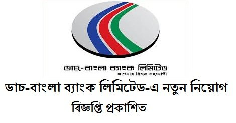 Dutch-Bangla Bank Limited Job Circular