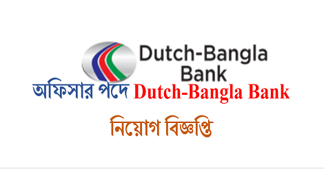 Dutch Bangla Bank Limited Job Circular 2018 – www.dutchbanglabank.com