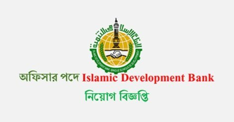 Islamic Development Bank Job Circular 2017
