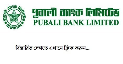 Job Opportunity at Pubali Bank Limited January 2017