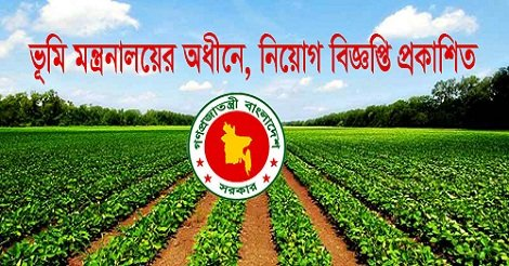 Ministry of Land job circular & Result 2018 – www.minland.gov.bd