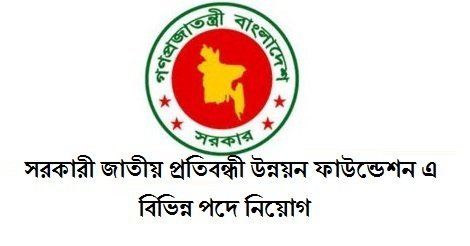 National Disabled Development Foundation Job Circular january 2017