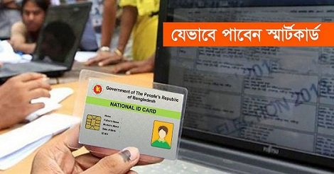 How to Get National ID Smart Card from Bangladesh ?