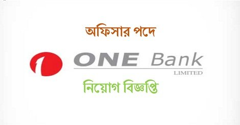One Bank Limited Job circular 2018 – www.onebank.com.bd