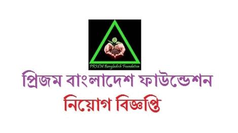 Prism Bangladesh Foundation job circular 2019