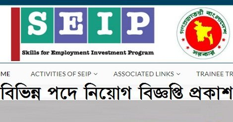 Skills for Employment Investment Program SEIP Job Circular 2018 – www.seip-fd.gov.bd