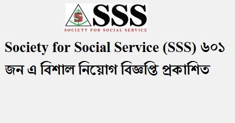 Society for Social Service (SSS) job circular