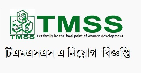 Career Opportunity at TMSS – www.tmss-bd.org