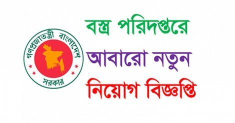 Textile Directorate job circular in Bangladesh 2018- www.dot.gov.bd