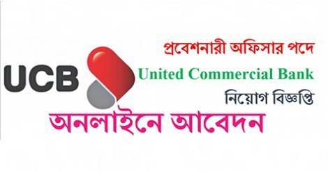 United Commercial Bank Limited Job Circular 2017 – www.ucb.com.bd