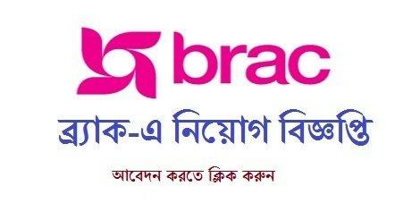 Brac job circular Online application 2017 – careers.brac.net