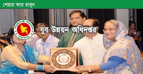 Department of youth development job circular – www.dyd.gov.bd