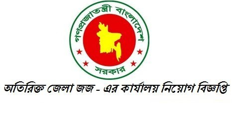 Additional District Judge job circular – www.natore.gov.bd