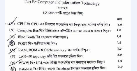 Download 37th BCS Computer Information Technology Question 2017