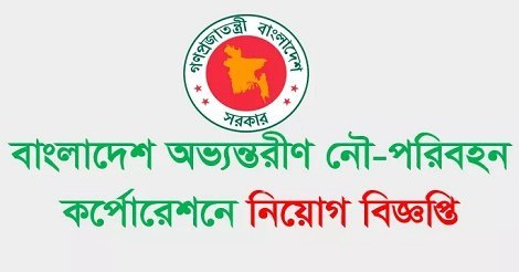 Bangladesh Inland Water Transport Authority BIWTA job circular