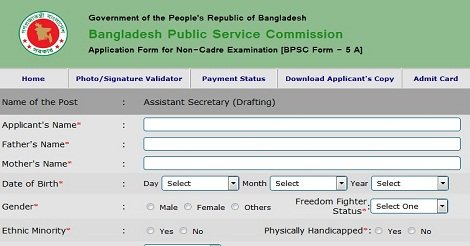BPSC Teletalk Application