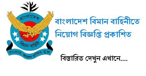 Bangladesh Air Force job circular