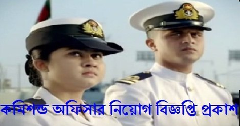 Bangladesh Navy Officer Cadet Job Circular 2017- www.joinnavy.mil.bd